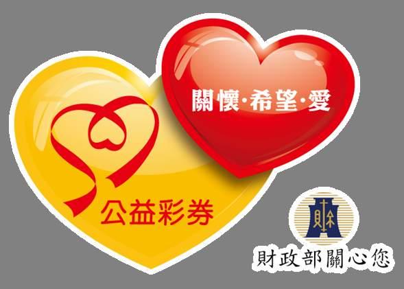財政部公益彩券統一識別標誌logo