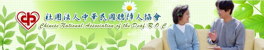 社團法人中華民國聽障人協會上方形象圖